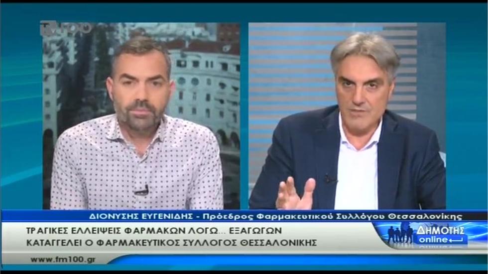 Συνέντευξη του Προέδρου του ΦΣΘ Δ. Ευγενίδη στην TV 100  για...