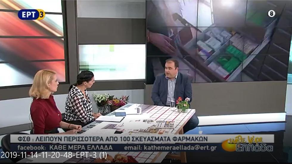 Συνέντευξη του Γραμματέα του ΦΣΘ Α. Αργυρόπουλου στην ΕΡΤ3 γαι τις ελλείψεις φαρμάκων 14.11.2019