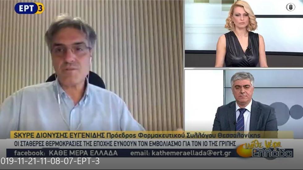 Συνέντευξη του Προέδρου του ΦΣΘ Δ. Ευγενίδη  στην ΕΡΤ3 για τα αντιγριπικά εμβόλια 21.11.2019