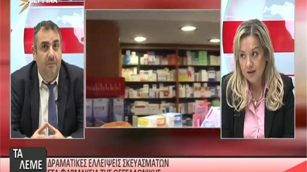 Συνέντευξη του Ταμία του ΦΣΘ Γ. Κιοσέ στη Βεργίνα TV για ελλείψεις φαρμάκων και αντιγριπικά εμβόλια 21.11.2019