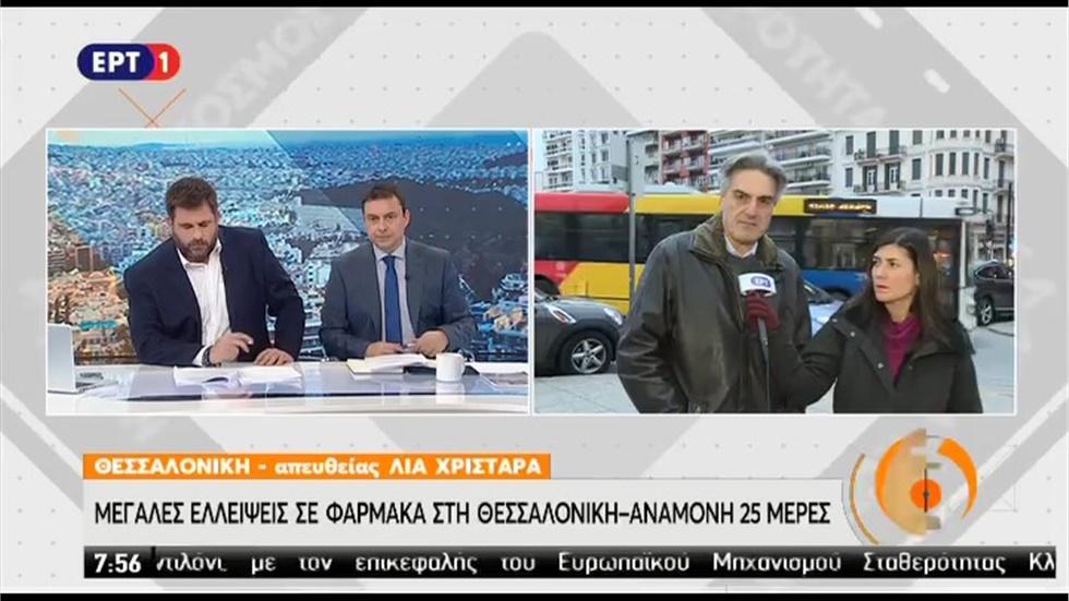 Συνέντευξη του Προέδρου του ΦΣΘ Δ. Ευγενίδη στην ΕΡΤ1 για τραγικές...