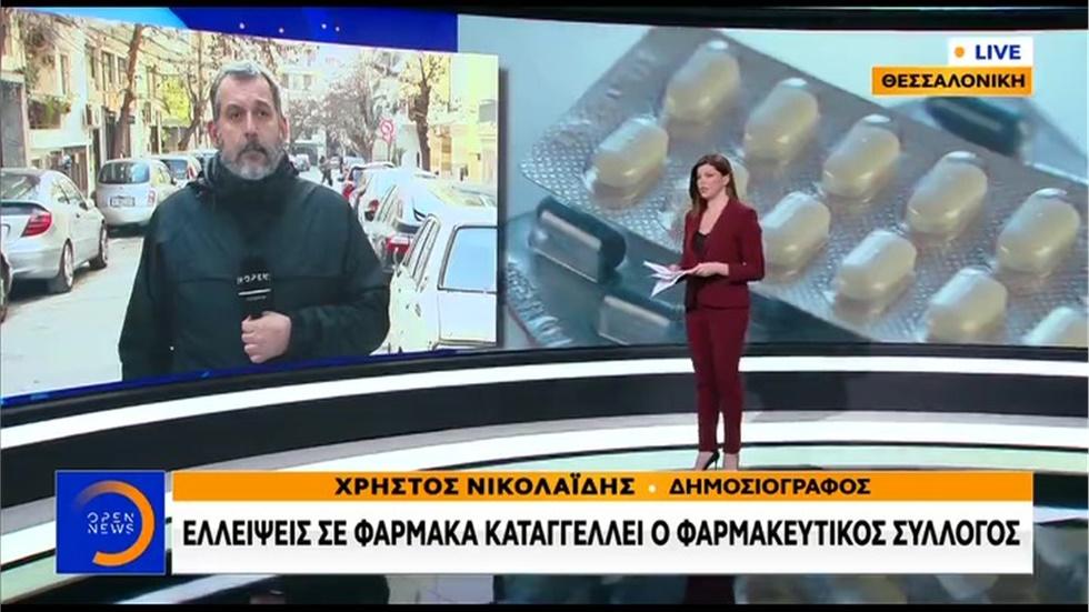 Ρεπορτάζ στο OPEN TV για τις ελλείψεις φαρμάκων 17.01.2020