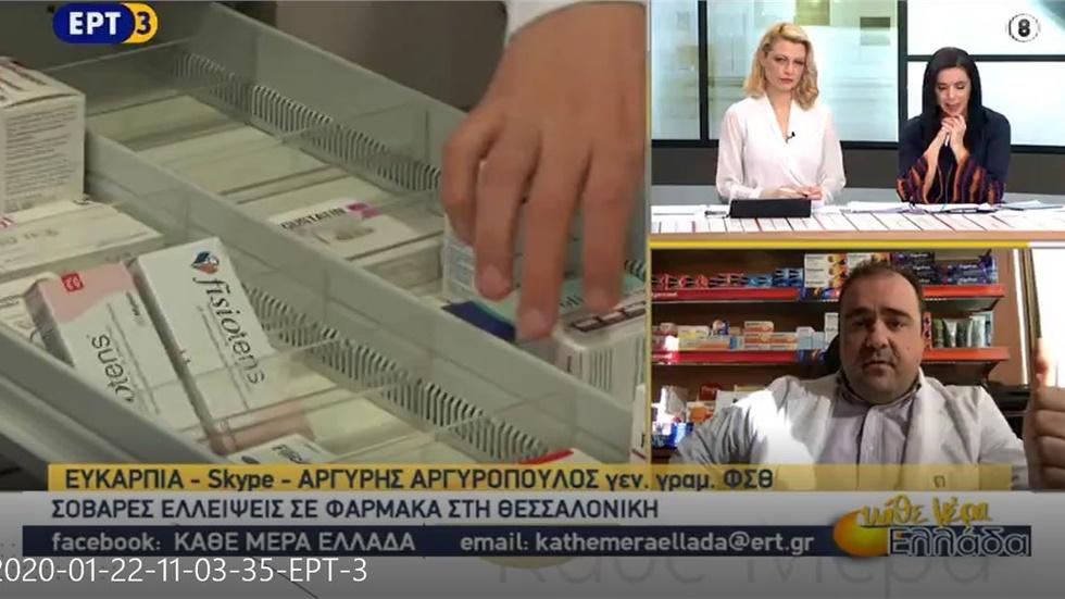 Συνέντευξη του Γραμματέα του ΦΣΘ Α. Αργυρόπουλου στην ΕΡΤ3 για ελλείψεις φαρμάκων 22.01.2020
