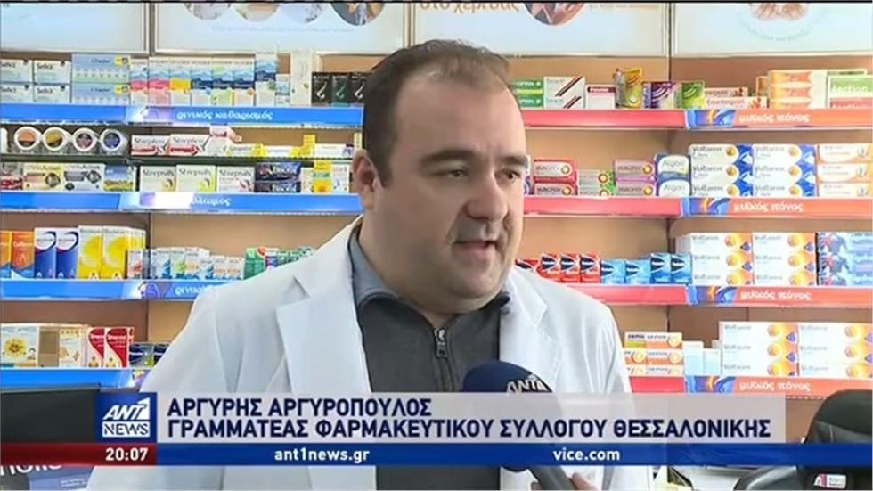 Ρεπορτάζ του  ΑΝΤ1 για τις ελλείψεις φαρμάκων στη Θεσσαλονίκη 26/1/2020