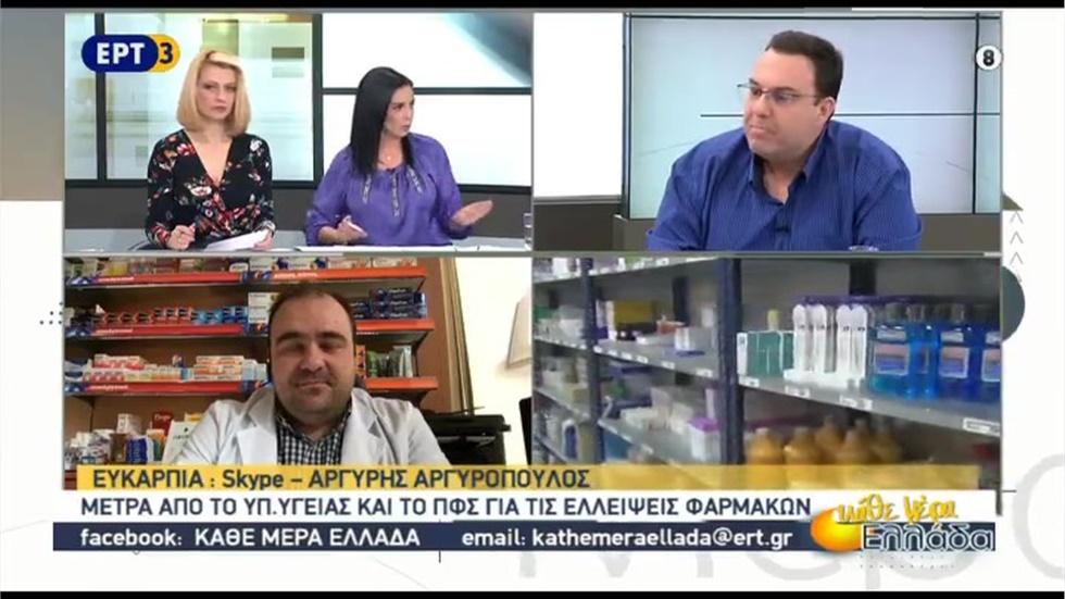 Γραμματέας ΦΣΘ και Πρόεδρος ΦΣ Κιλκίς στην ΕΡΤ3  για τις ελλείψεις 29.01.2020