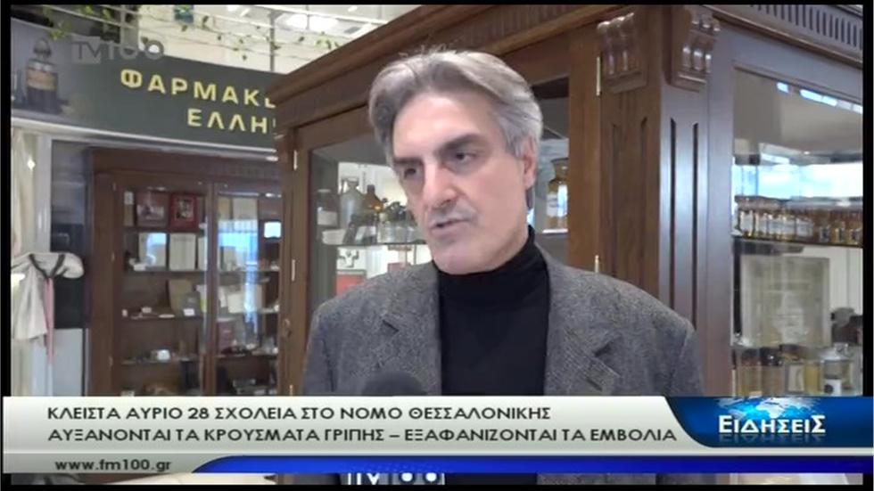 Ρεπορτάζ στην TV 100 για τα αυξημένα κρούσματα γρίπης 29.01.2020