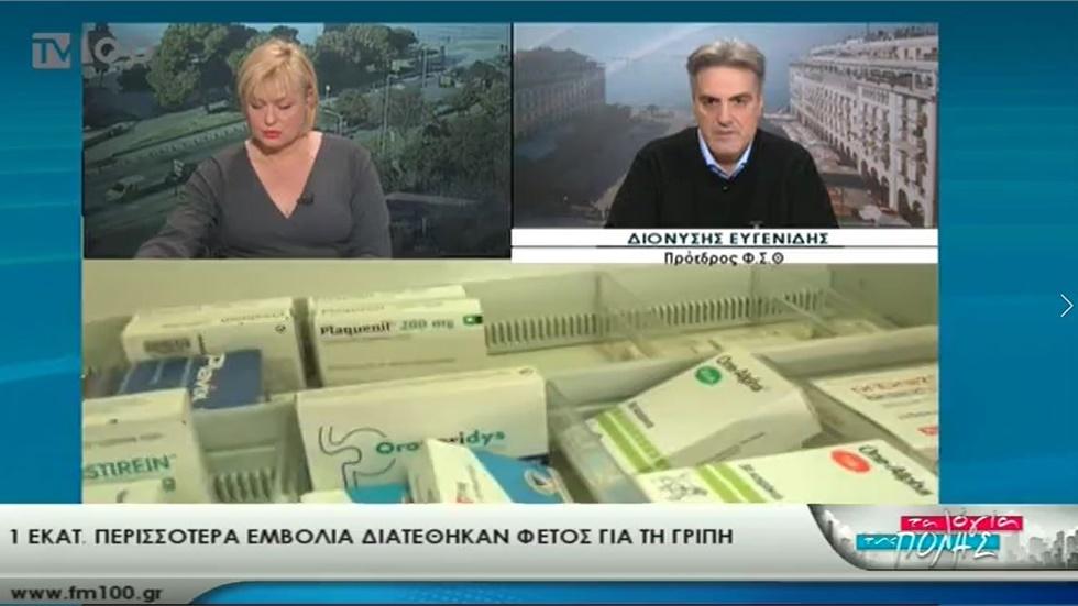 Ο Πρόεδρος του ΦΣΘ Δ. Ευγενίδης στην TV100 για γρίπη, εμβόλια και ελλείψεις 31.01.2020