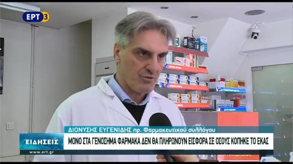 Ρεπορτάζ στην ΕΡΤ3 για τη συμμετοχή στα φάρμακα μετά την περικοπή...