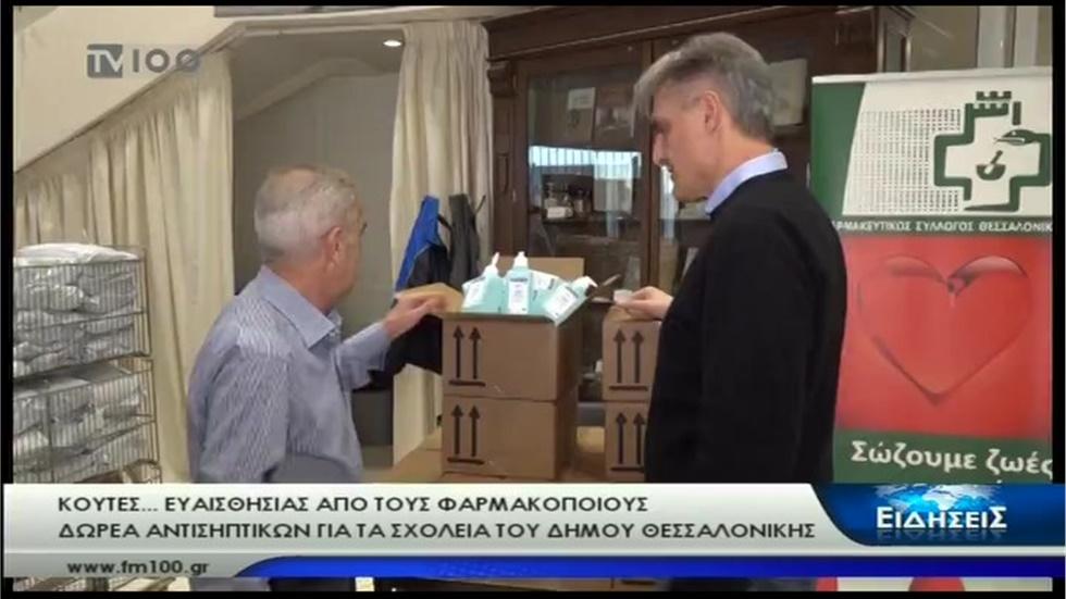 Ρεπορτάζ στην TV100 για τη δωρεά αντισηπτικών από τον ΦΣΘ στο Δήμο Θεσσαλονίκης 04.02.2020