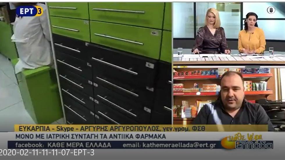 Συνέντευξη Γραμματέα ΦΣΘ Α. Αργυρόπουλου για αντιικά και ιατρικές μάσκες στην ΕΡΤ3 11.02.2020