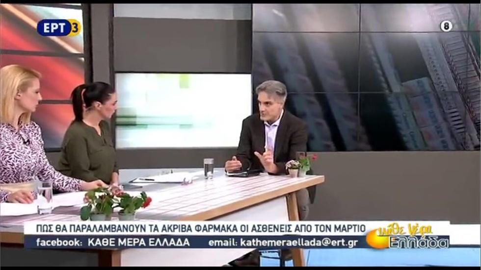 Ο Πρόεδρος ΦΣΘ Δ. Ευγενίδης στην ΕΡΤ3 για τη χορήγηση ΦΥΚ από τα ιδιωτικά φαρμακεία 20.02.2020
