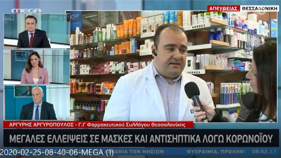 Ο Γραμματέας του ΦΣΘ Α. Αργυρόπουλος στο MEGA για μάσκες και αντισηπτικά 25.02.2020