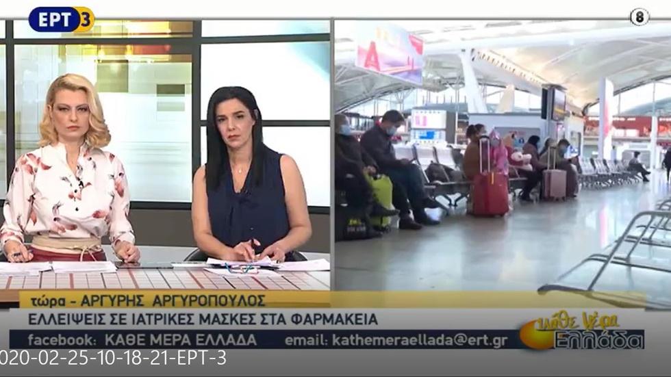 Συνέντευξη του Γραμματέα ΦΣΘ Α. Αργυρόπουλου στην ΕΡΤ3 για ελλείψεις σε ιατρικές μάσκες 25.02.2020
