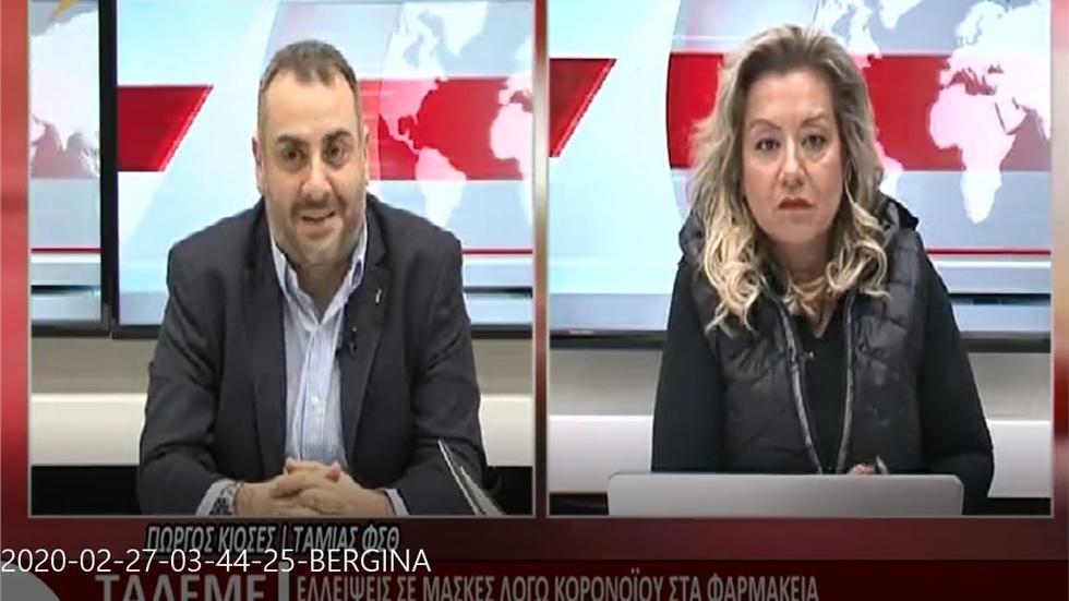 Συνέντευξη του Ταμία του ΦΣΘ Γ. Κιοσέ στη Βεργίνα TV για έλλειψη χειρουργικών μασκών στα φαρμακεία 26.02.2020
