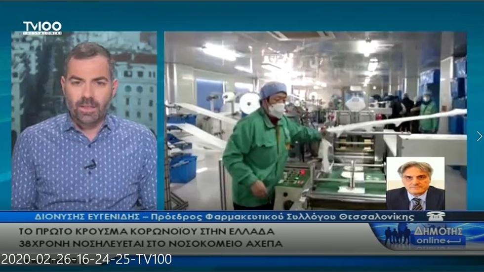 Ο Πρόεδρος του ΦΣΘ Δ. Ευγενίδης στην TV100 για τις ελλείψεις σε χειρουργικές μάσκες 26.02.2020