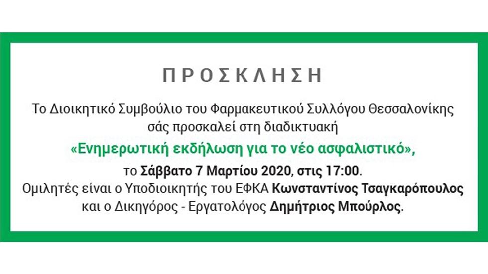 Events | Ενημερωτική εκδήλωση για το νέο ασφαλιστικό