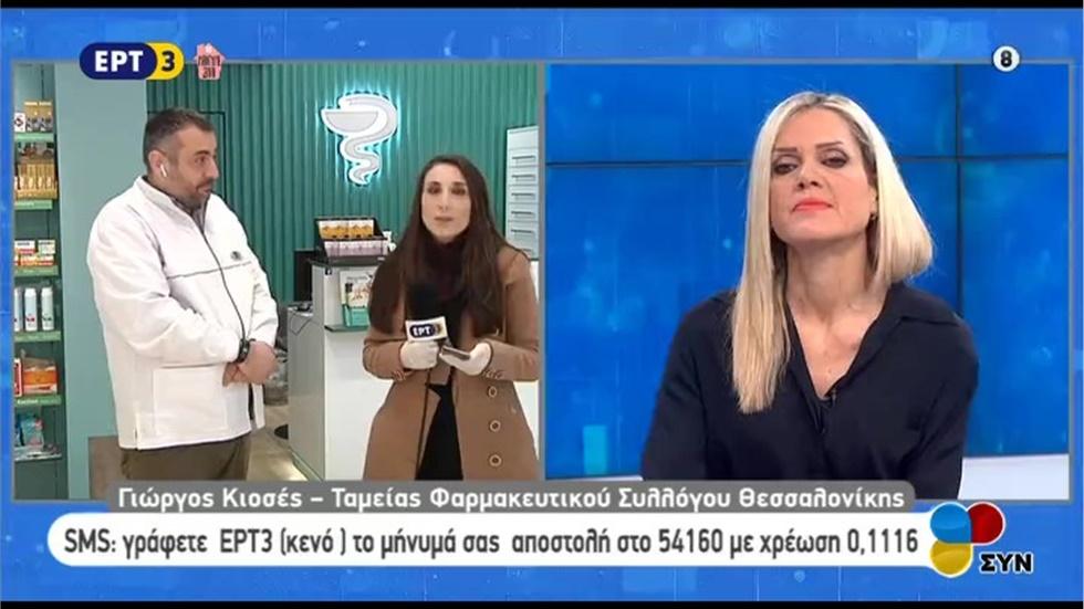 Συνέντευξη Ταμία ΦΣΘ Γ. Κιοσέ στην ΕΡΤ3 για χλωροκίνη, χειρουργικές μάσκες και αντισηπτικά 19.03.2020