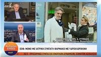 Συνέντευξη Προέδρου ΦΣΘ Δ. Ευγενίδη στον ΑΝΤ1 για υδροξυχλωροκίνη...
