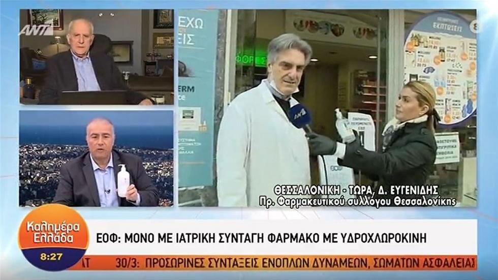 Συνέντευξη Προέδρου ΦΣΘ Δ. Ευγενίδη στον ΑΝΤ1 για υδροξυχλωροκίνη και ελλείψεις σε χειρουργικές μάσκες 20.03.2020