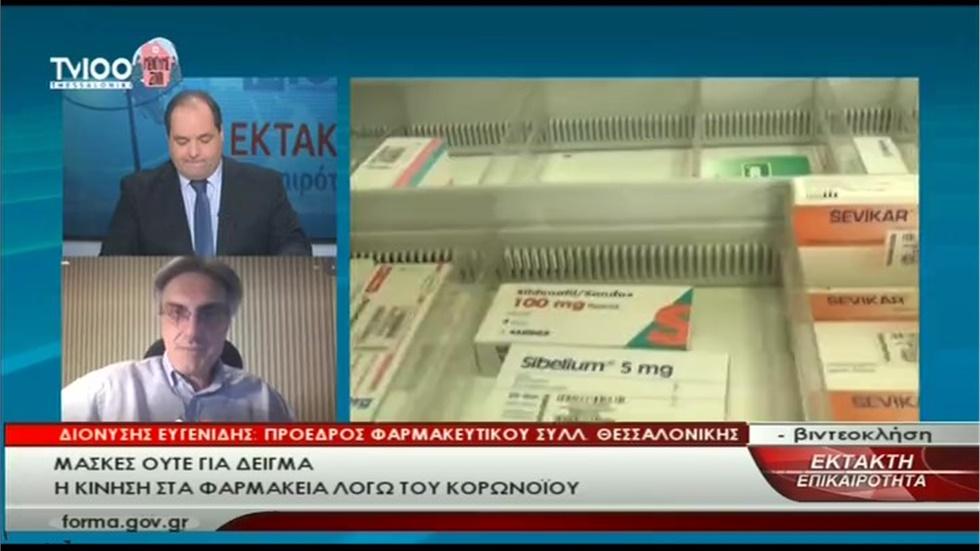 Ο Πρόεδρος ΦΣΘ Δ. Ευγενίδης στην TV 100  για το ρόλο των φαρμακοποιών στις δύσκολες συνθήκες που επικρατούν λόγω κορωνοϊού