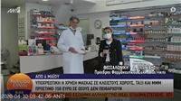 Ο Πρόεδρος του ΦΣΘ Δ. Ευγενίδης στον ΑΝΤ1 για την υποχρεωτική...