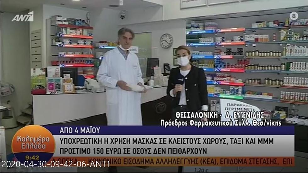 Ο Πρόεδρος του ΦΣΘ Δ. Ευγενίδης στον ΑΝΤ1 για την υποχρεωτική χρήση μασκών