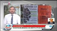 Ο Πρόεδρος του ΦΣΘ Δ. Ευγενίδης στην TV100 για τα μέτρα προφύλαξης...