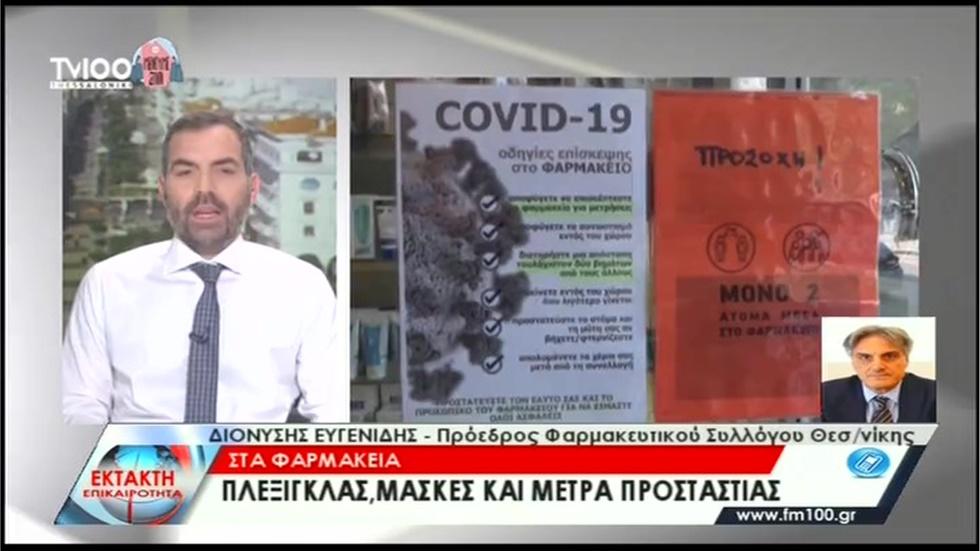 Ο Πρόεδρος του ΦΣΘ Δ. Ευγενίδης στην TV100 για τα μέτρα προφύλαξης στα φαρμακεία και τις χειρουργικές μάσκες