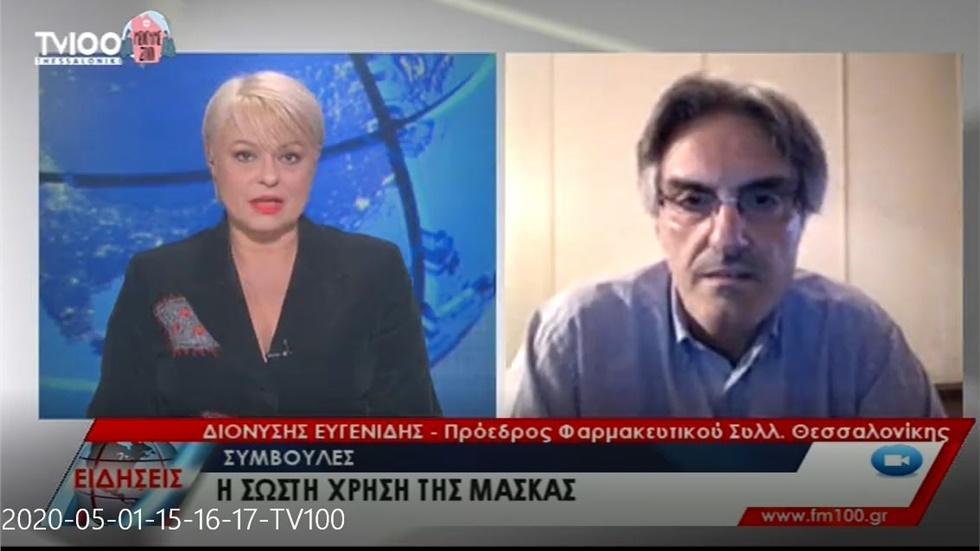 Συνέντευξη του Προέδρου του ΦΣΘ Δ. Ευγενίδη στην TV100 για τη σωστή χρήση των μασκών