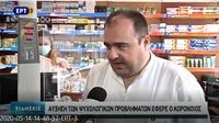 Ρεπορτάζ στην ΕΡΤ3 για αύξηση πώλησης τεστ εγκυμοσύνης στα φαρμακεία