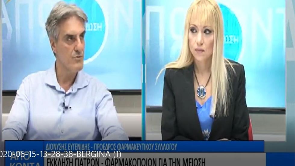 Συνέντευξη του Προέδρου ΦΣΘ Δ. Ευγενίδη στη Βεργίνα TV για τα αντιβιοτικά