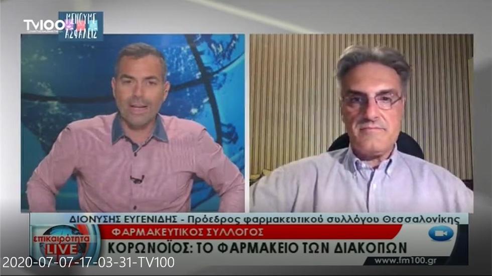 Ο Πρόεδρος ΦΣΘ Δ. Ευγενίδης στην TV100 για το φαρμακείο των διακοπών 07.07.2020