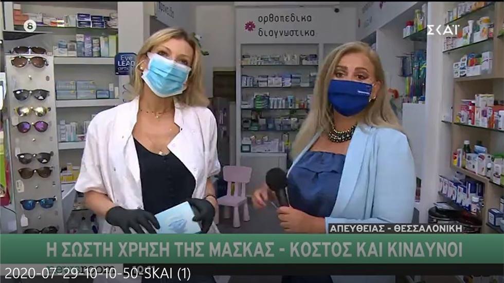 Η Αντιπρόεδρος ΦΣΘ Α. Σιδηροπούλου στον ΣΚΑΪ για την υποχρεωτική χρήση μάσκας 29.07.2020