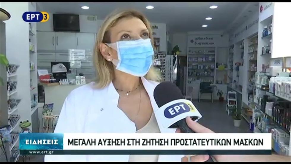 Ρεπορτάζ στην ΕΡΤ3 για αύξηση της ζήτησης προστατευτικών μασκών 15.08.2020