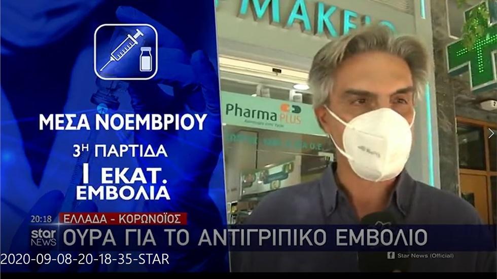 Ρεπορτάζ στο STAR για τον αντιγριπικό εμβολιασμό 08.09.20
