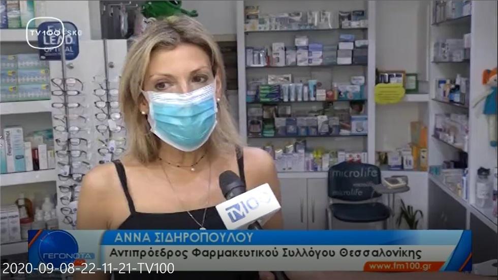 Ρεπορτάζ στην TV100 για τα αντιγριπικά εμβόλια 08.09.20