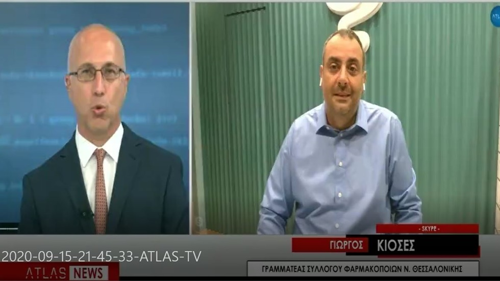 Συνέντευξη του Γραμματέα ΦΣΘ Γ. Κιοσέ σε ATLAS για τα μέτρα πρόληψης των φαρμακοποιών κατά της COVID-19 15.09.20