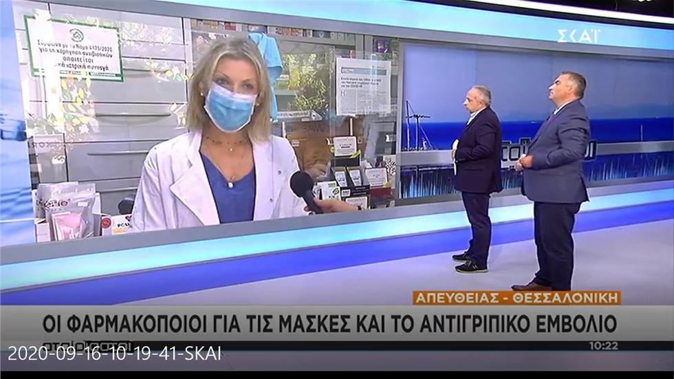 Η Αντιπρόεδρος ΦΣΘ Α. Σιδηροπούλου στον ΣΚΑΪ για μάσκες και αντιγριπικά εμβόλια 16.09.20