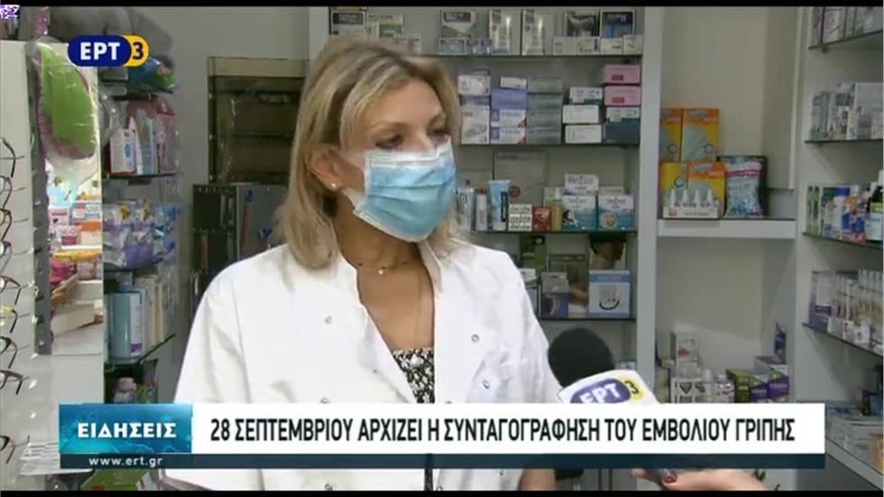 Ρεπορτάζ στην ΕΡΤ3 για τον αντιγριπικό εμβολιασμό 21.09.20