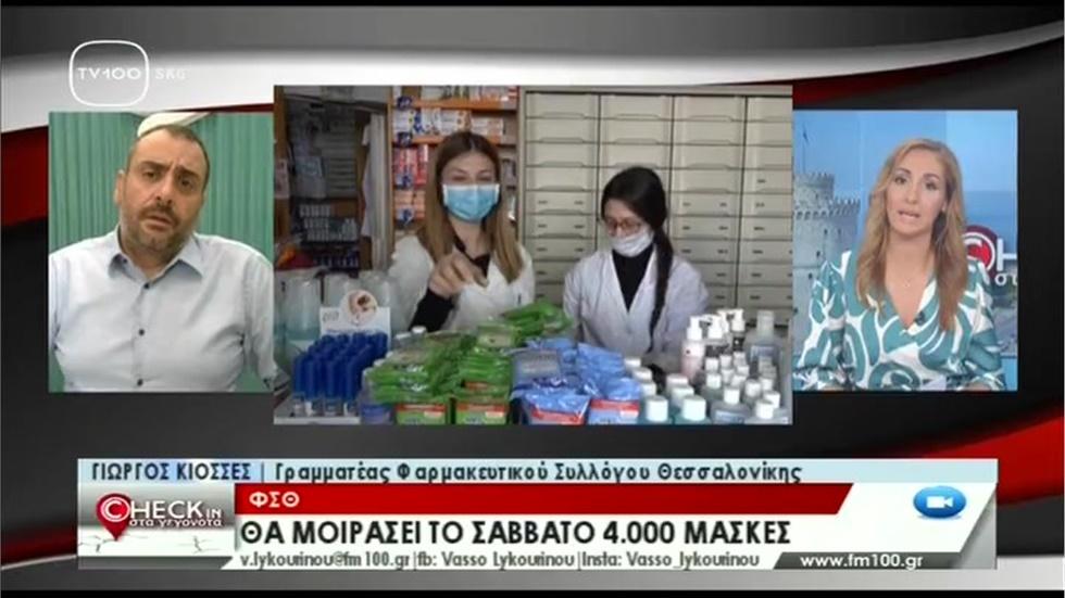 Συνέντευξη Γραμματέα ΦΣΘ Γ. Κιοσέ στην TV100 για δωρεάν διανομή προστατευτικών μασκών 23.09.20