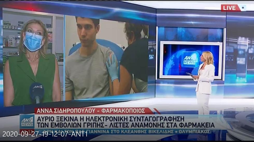Συνέντευξη Αντιπροέδρου ΦΣΘ Α. Σιδηροπούλου στον ANT1 για τον αντιγριπικό εμβολιασμό 27.09.20