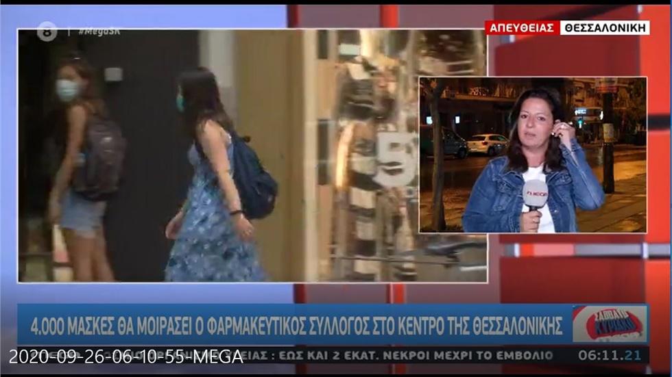 Ρεπορτάζ στο MEGA για τη δωρεάν διανομή μασκών από τον ΦΣΘ 26.09.20
