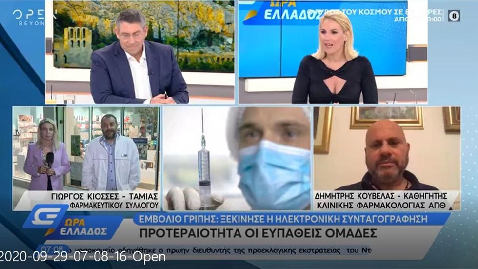 Συνέντευξη του Γραμματέα ΦΣΘ Γ. Κιοσέ σε OPEN για τον αντιγριπικό εμβολιασμό 29.09.20