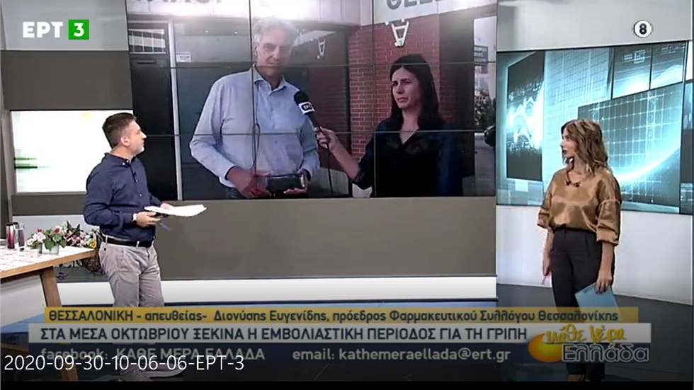 Συνέντευξη του Προέδρου ΦΣΘ Δ. Ευγενίδη στην ΕΡΤ3 για την ηλεκτρονική...