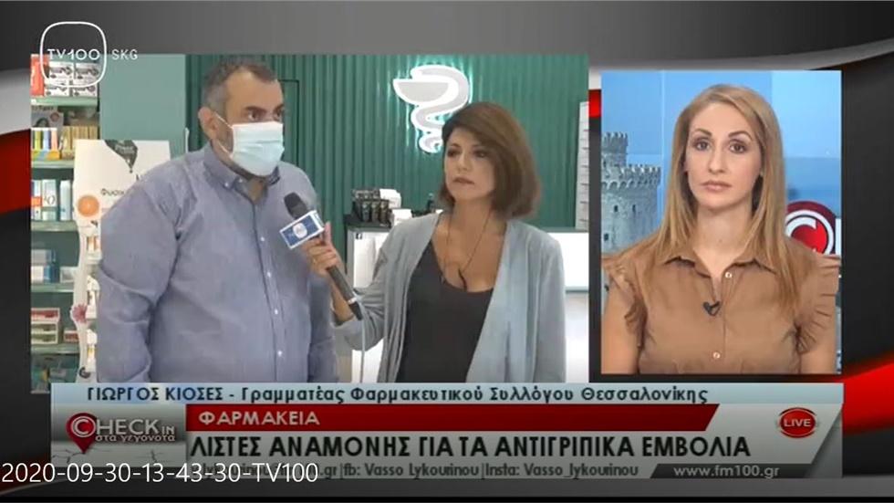 Συνέντευξη Γραμματέα ΦΣΘ Γ. Κιοσέ στην TV100 για τον αντιγριπικό εμβολιασμό 30.09.20