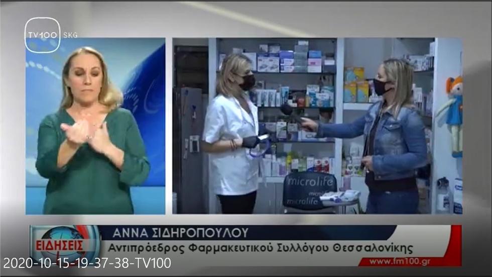 Ρεπορτάζ στην TV100 για την έναρξη του αντιγριπικού εμβολιασμού 15.10.20