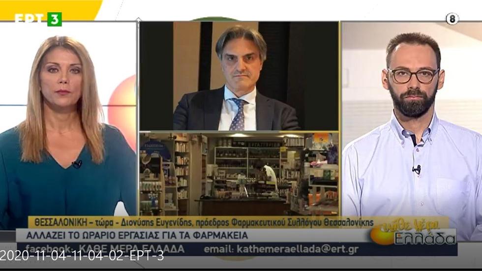 Συνέντευξη Προέδρου ΦΣΘ Δ. Ευγενίδη στην ΕΡΤ3 για ωράριο λειτουργίας φαρμακείων 04.11.20