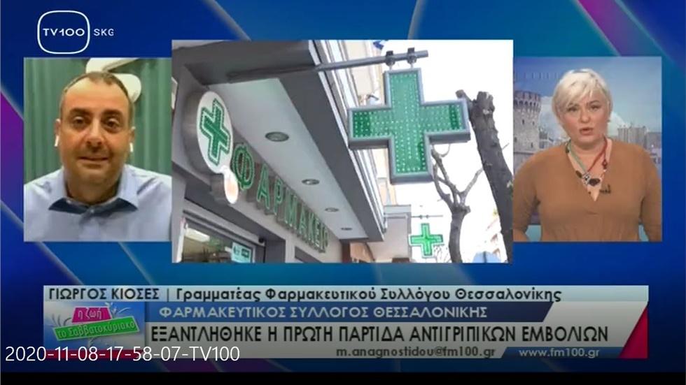 Συνέντευξη Γραμματέα ΦΣΘ Γ. Κιοσέ στην TV100 για αντιγριπικό εμβολιασμό 08.11.20