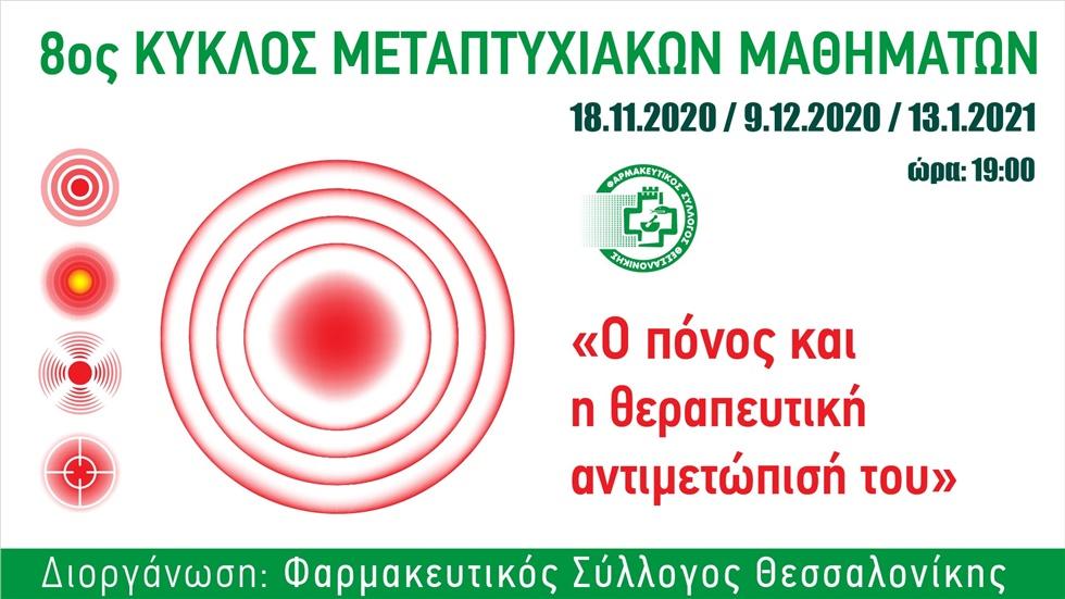 Live 20/1/21 / 8ος κύκλος μεταπτυχιακών μαθημάτων του ΦΣΘ με...