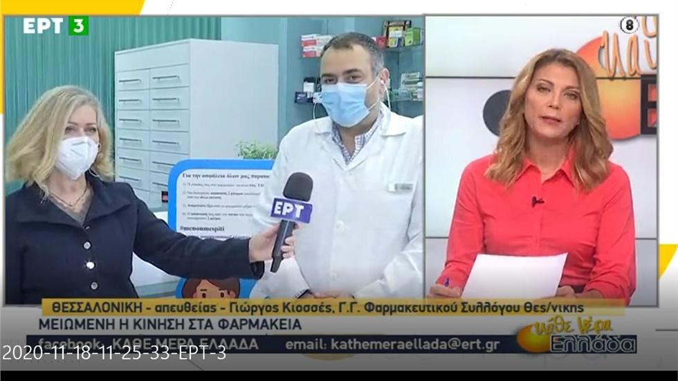 Συνέντευξη Γραμματέα ΦΣΘ Γ. Κιοσέ στη ΕΡΤ3 για αντιγριπικό εμβολιασμό και κίνηση στα φαρμακεία εν μέσω πανδημίας 18.11.20